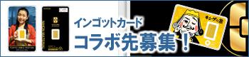 インゴットカードコラボレーション先大募集!