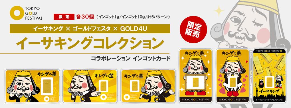 イーサキング×ゴールドフェスタ×GOLD4U-コラボレーションインゴットカード