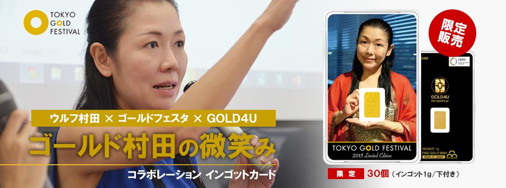 ウルフ村田×ゴールドフェスタ×GOLD4U コラボレーションインゴットカード