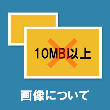 ファイルとサイズの上限についての注意点