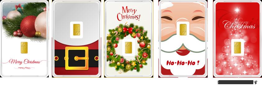 クリスマス限定オリジナルカードデザイン