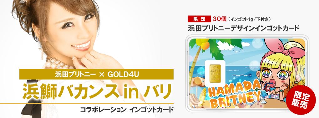 GOLD4U コラボレーションインゴットカード Vol.5 浜田ブリトニー 限定30個