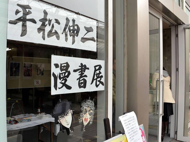 平松伸二・漫書展