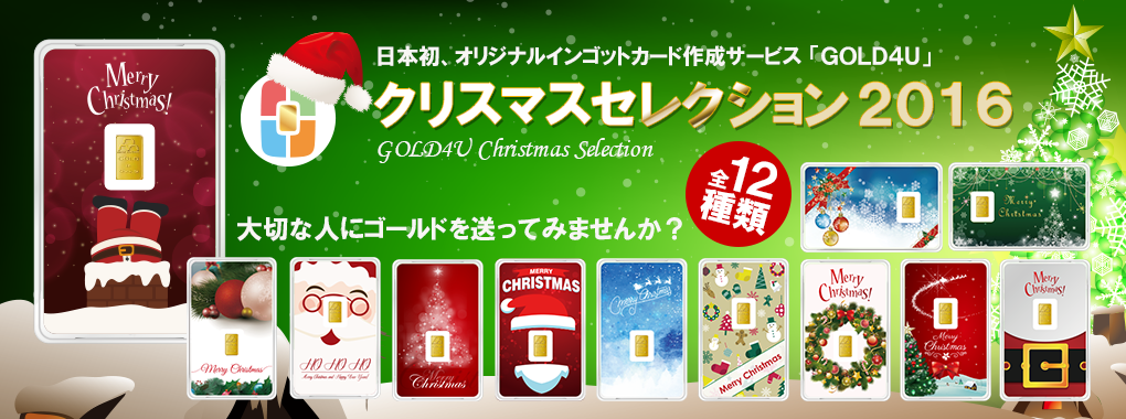 gold4u-christmas-selection