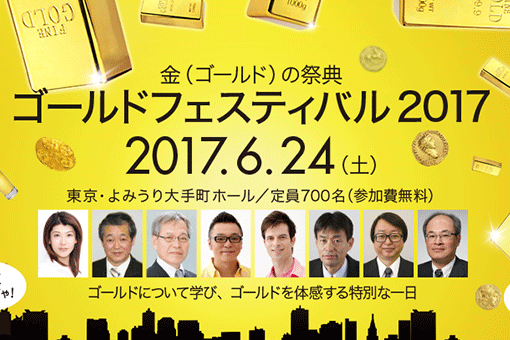 goldfes2017