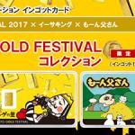 ゴールドフェスティバル2017 限定 1gゴールドインゴットカード販売