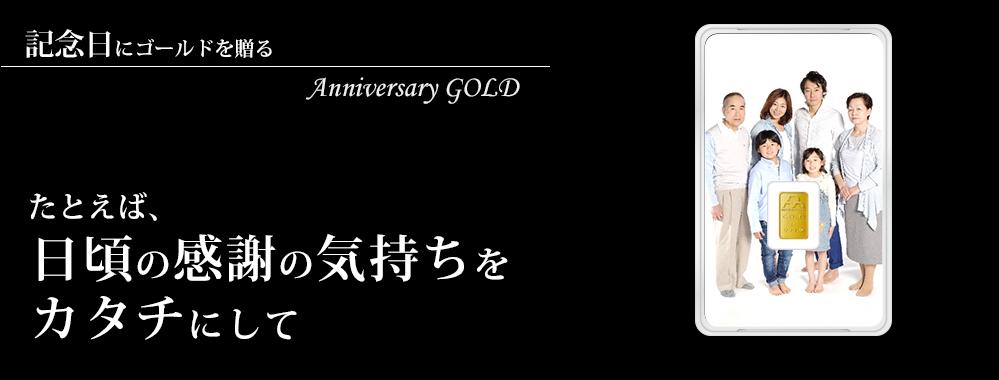 Anniversary-GOLD