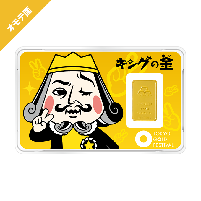 イーサキング×ゴールドフェスタ「キングの金:ピース!」イメージ