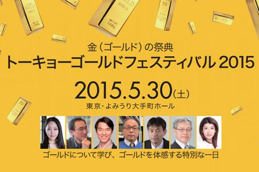 ゴールドフェスティバル2015画像