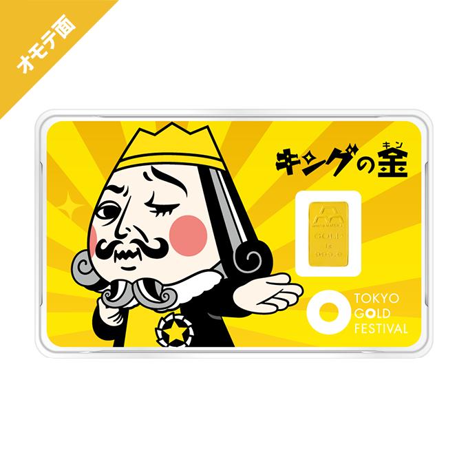 イーサキング×ゴールドフェスタ「キングの金:ババン!」イメージ