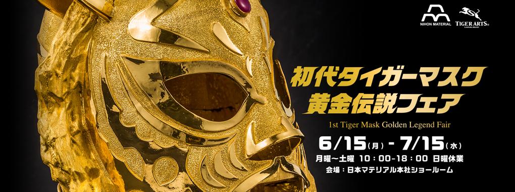初代タイガーマスク黄金伝説フェア画像