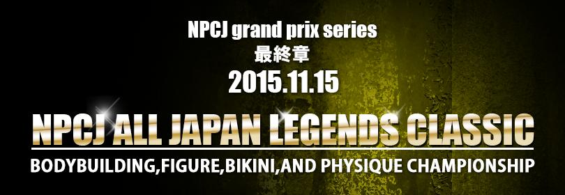 NPCJ-ALL-JAPAN-LEGENDS-CLASSIC