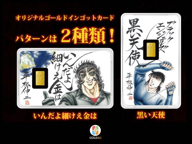 平松伸二インゴットカードコレクション