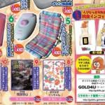 実話マガジン「本当にあった愉快な話」読者プレゼントに、マチコ先生非売品カード提供!