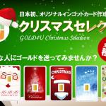 全12デザイン!GOLD4Uクリスマスセレクション2016